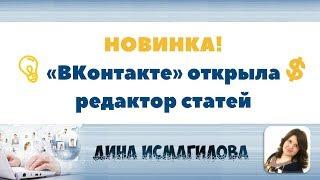 О чём писать рукодельницам, используя редактор статей ВКонтакте