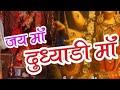 Download Maa DudhyariGarhwali Jagar 2016 By Pradeep Shah MP3 song and Music Video