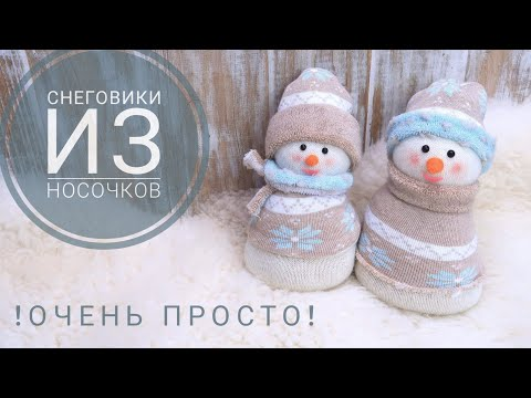 Снеговик сделать своими руками мастер класс