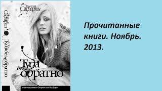 Эльчин Сафарли. Туда без обратно. Книги, прочитанные в ноябре.2013