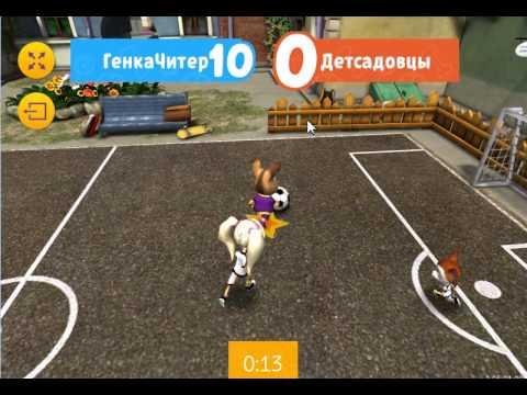 Футбольный турнир Барбоскиных