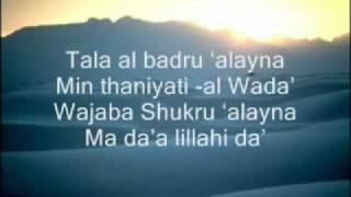 Labbayk- Tala al Badru Alayna (nasheed without music)