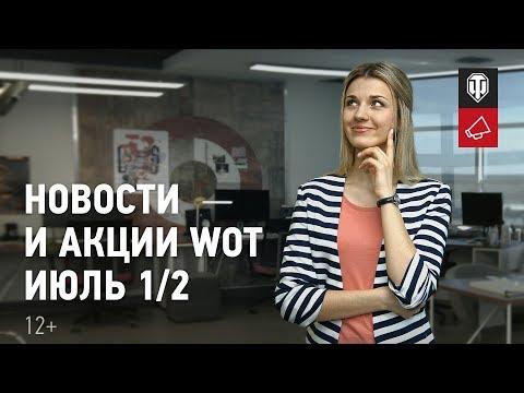 Новости и акции WoT - Июль 1/2