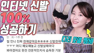 이거 모르고 샌들 사지마세요! 여름 신발 6종 제대로 고르는법 [162cm 다리 모델 알바썰 푼다, 블로퍼, 뮬, 스트랩 샌들 고르는 법, 나의 최애 신발 공개]