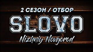 SLOVO: НИЖНИЙ НОВГОРОД | ОТБОР НА 2 СЕЗОН