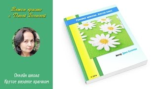 Ромашки крючком. Презентация мастер класса в формате PDF