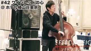 毎週水曜 22:55〜 tvk テレビ神奈川にてO.A.中の 「SPEED MUSIC ソクドノオンガク」より 公式web : www.sokudonoongaku.com にてリクエストを受付中です!