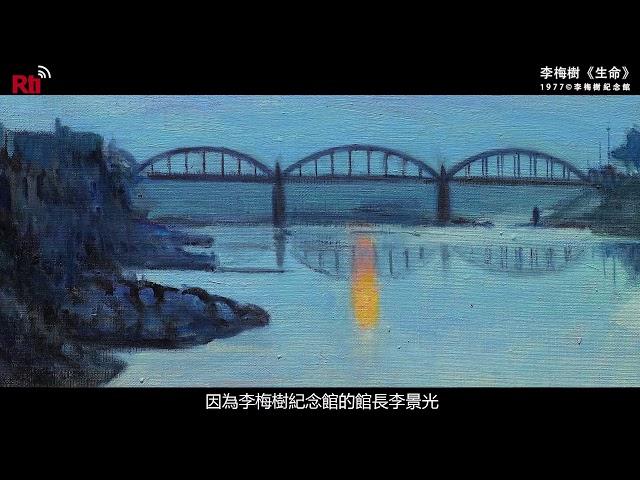 【RTI】พิพิธภัณฑ์วิจิตรศิลป์ภาพและเสียง (10)ผลงานของจิตรกรหลีเหม่ยซู่