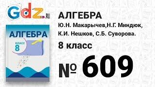 № 609- Алгебра 8 класс Макарычев