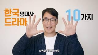 【Jella! 10句韓文系列】十大經典韓劇台詞