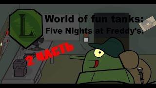 World of Fun Tanks: Five Nights at Freddy's. 2 Часть