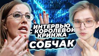 КАНДИДАТ В ПРЕЗИДЕНТЫ КСЕНИЯ СОБЧАК / Гитлер капут, биткоин, Навальный, ЛГБТ