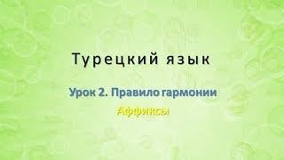 Турецкий язык. Урок 2. Правило гармонии. Часть 3. Аффиксы