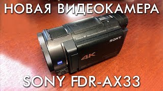 нОВАЯ ВИДЕОКАМЕРА SONY FDR-AX33