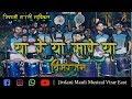 Ya Re Ya Sare Ya | Ventilator | Jivdani Mauli Musical Virar East | Ganpati utsav 2K17
