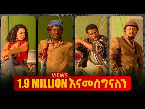 አለማየሁ ታደሰ ስናፍቅሽ ፍቃዱ ዳንኤል ተገኝ በባቢሎን በሳሎን አዝናኝ አስቂኝ ቴአትር Ethiopia:Babilon Besalon Funny Theater
