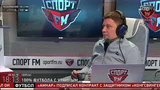 100% Футбола с Василием Уткиным. 08.02.2018
