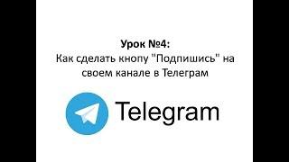 """Как сделать кнопу """"Подпишись"""" на своем канале в Телеграм"""