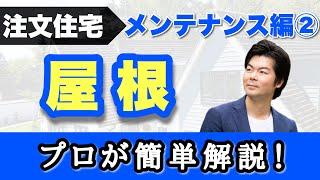注文住宅の簡単解説シリーズ【#5:屋根】メンテナンス編②