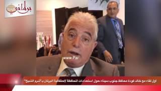 """بالفيديو.. أول تصريح لمحافظ جنوب سيناء عقب تحذيرات السفارات: مصر آمنة و""""شرم"""" مليانة كوادر"""