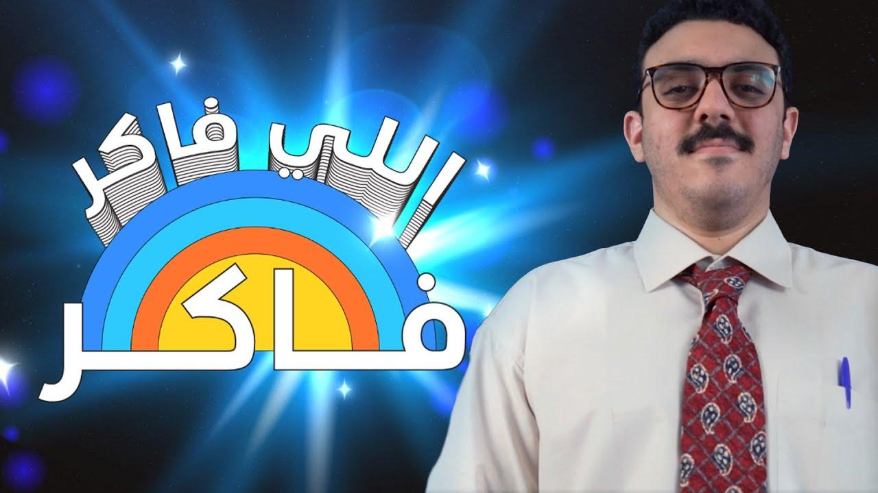 👀 الأستاذ حازم راغب يقدم برنامج جديد.. اللي فاكر فاكر