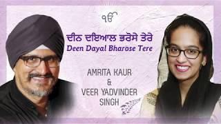 Deen Dyal Bharosey Tere - Amrita Kaur & Yadvinder Singh