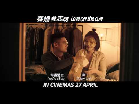 [Trailer] 春嬌救志明 LOVE OFF THE CUFF