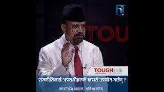 राजनीतिलाई अपराधीहरुले कसरी उपयोग गर्छन् ?  TOUGH TALK WITH DIL BHUSAN PATHAK