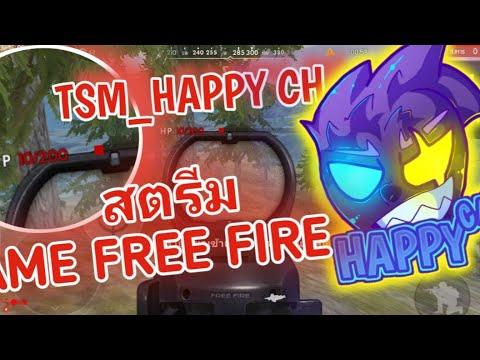 🔴ชมสตรีม Free Fire กับ👑HAPPY CH👑วันนี้มาซ้อมตี้เเข่งมาดูความโหดได้เลย