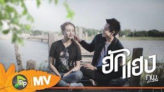 ฮักแฮง -  ภพ พิพัฒน์ 【OFFICIAL MV】