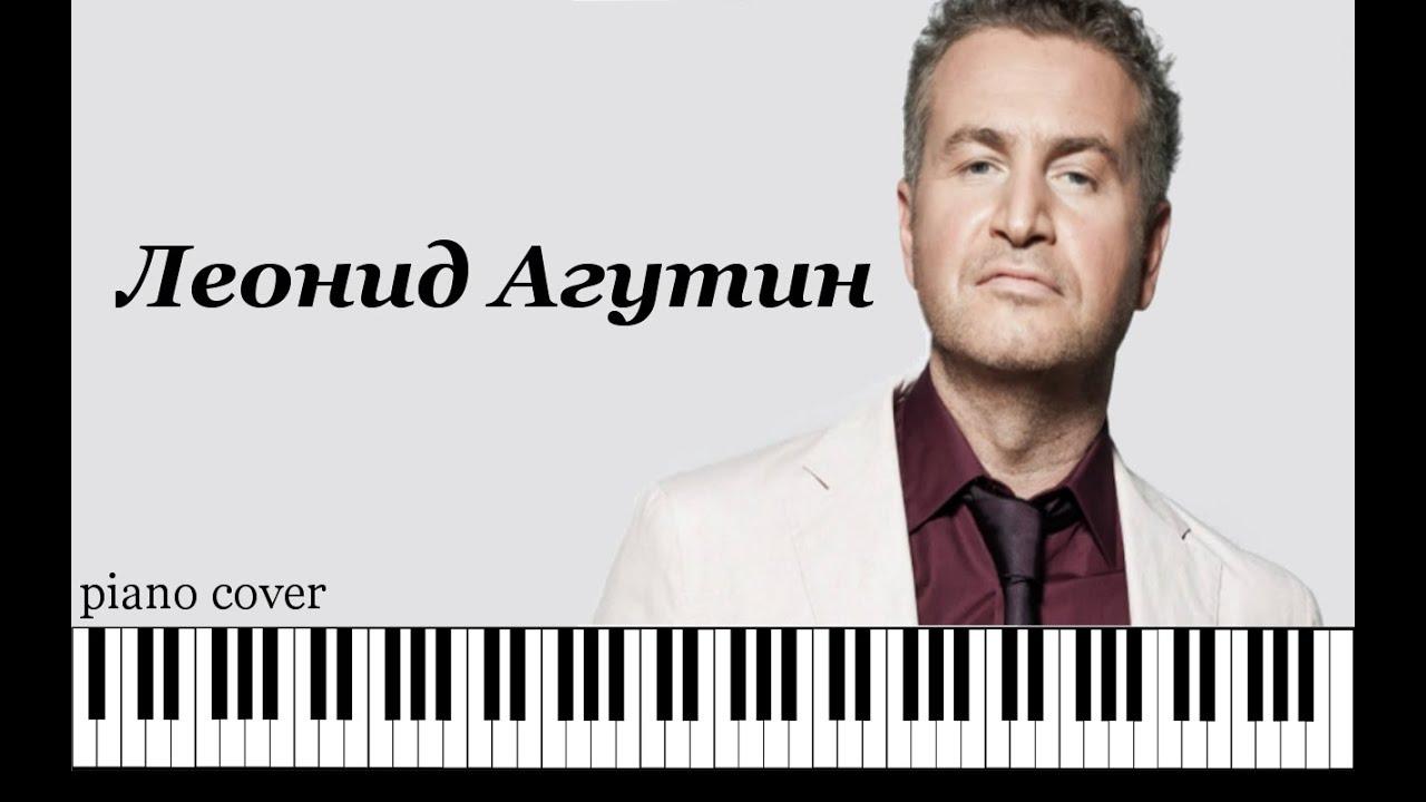 Ноты песни аэропорты агутин и пресняков автор.