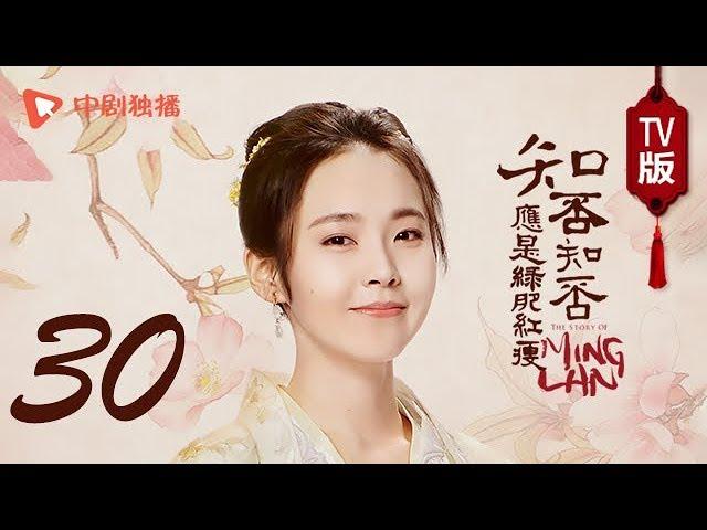 知否知否应是绿肥红瘦-tv版-30-赵丽颖-冯绍峰-朱一龙-领衔主演