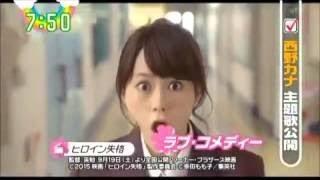 ヒロイン失格 主題歌 西野カナ『トリセツ』 ⇒ 2015年9月16日 めざましテ...