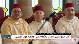 قاض قضاة فلسطين يعلق على زيارة البابا للمغرب