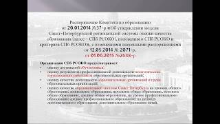 """Критерии оценки урока в соответствии с ФГОС"""""""