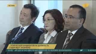 В Казахстане этой весной кандидатов на должность судьи ждут экзамены(, 2016-02-25T09:38:52.000Z)