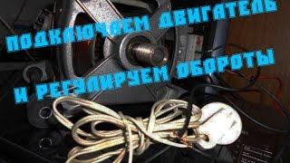 Как подключить двигатель от стиральной машинки с регулировкой оборотов(Заказать плату: tda.plata@yandex.ru Информация по самостоятельному изготовлению здесь: http://www.chipmaker.ru/files/file/1490/ С..., 2015-11-07T22:00:04.000Z)