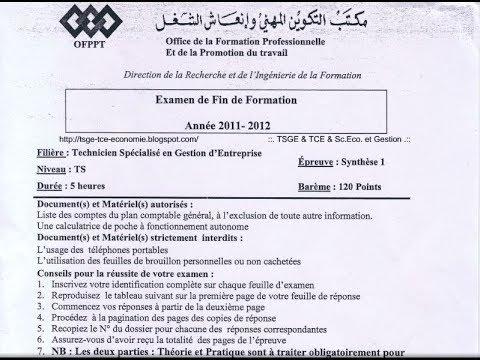 cours modules examen ofppt gratuit
