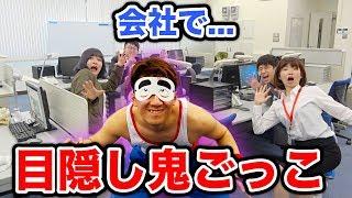 【対決】オフィスから逃げ切れ!目隠し鬼ごっこやってみた!