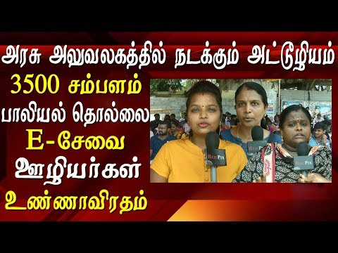 tamil news online e-seva centre employees demands salary hike tamil news live
