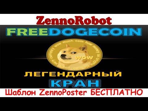Шаблон FreeDoge.co.in бесплатно для ZennoPoster от ZennoRobot.