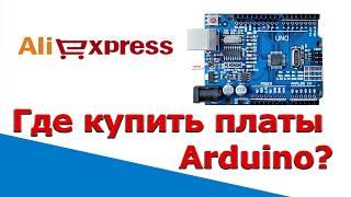 видео Где купить Arduino ?