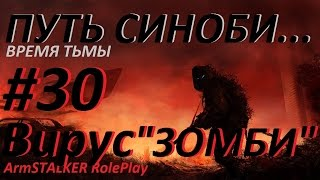 18+ ArmStalker Online: ПУТЬ СИНОБИ... Время Тьмы 30 Серия