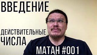 Введение. Действительные числа | матан #001 | Борис Трушин +