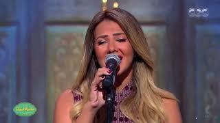 صاحبة السعادة| دنيا سمير غانم تغني