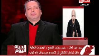 الحياة اليوم - سيد عبد العال رئيس حزب التجمع : اشكر الرئيس السيسي على ثقته