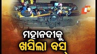 Nearly 7 killed as bus falls off bridge over Mahanadi River (Visuals -2)
