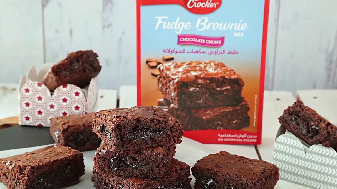 براوني قطع الشوكولاتة