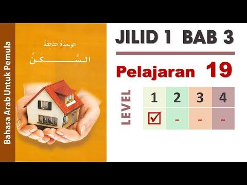 Bab 3 Pelajaran 19 Arabiyah Baina Yadaik Jilid 1 As Sakan Bahasa Arab Untuk Pemula Level 1 Youtube