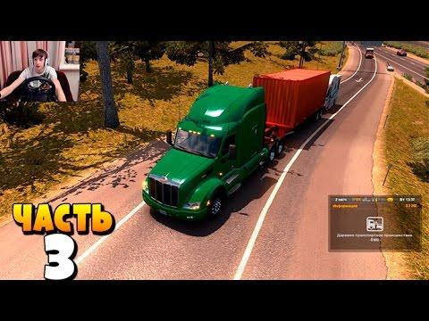 American Truck Simulator- Прохождение #3 + (РУЛЬ)